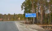 Автодорогу Сургут – Салехард передадут в федеральную собственность