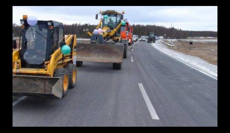 Постройка и реконструкция дорог в Якутии прошла по плану